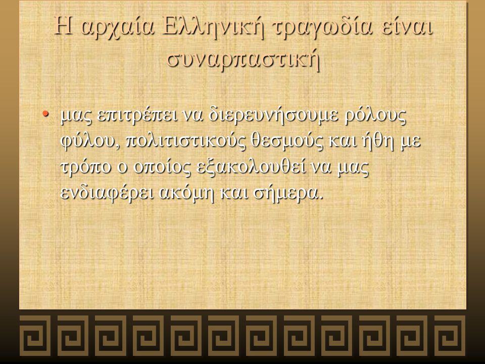 Η αρχαία Ελληνική τραγωδία είναι συναρπαστική