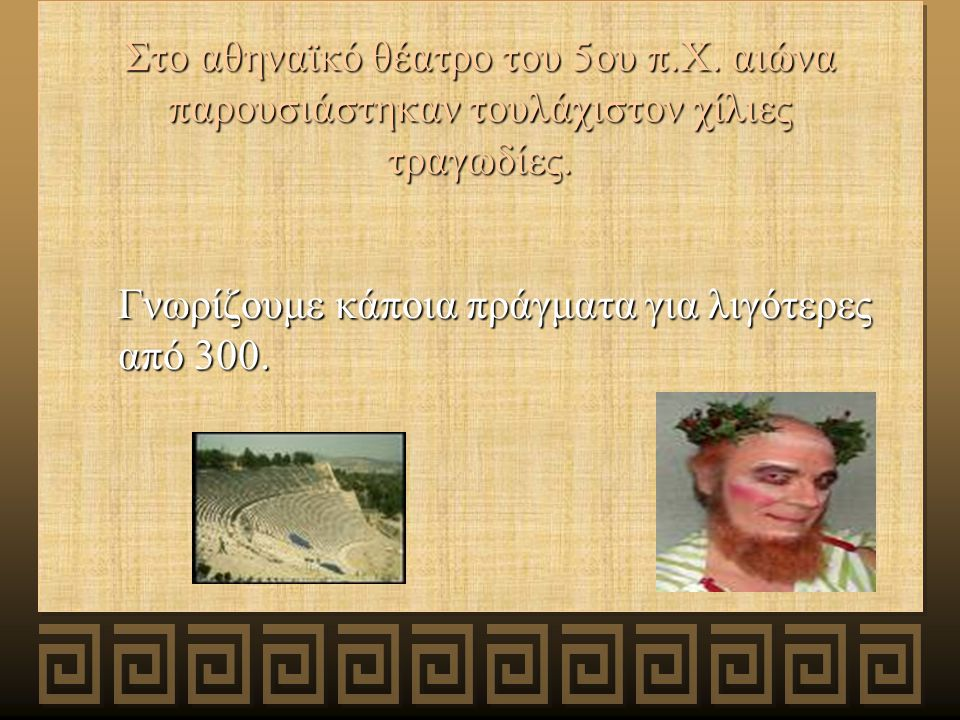 Στο αθηναϊκό θέατρο του 5ου π. Χ
