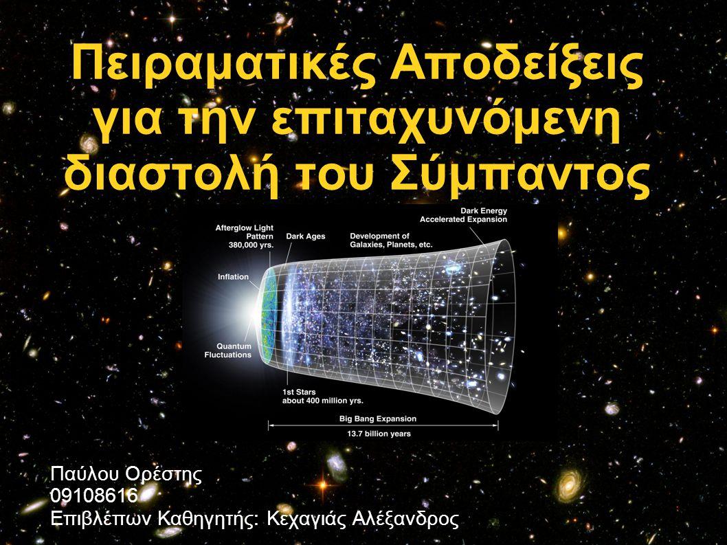 Πειραματικές Αποδείξεις για την επιταχυνόμενη διαστολή του Σύμπαντος