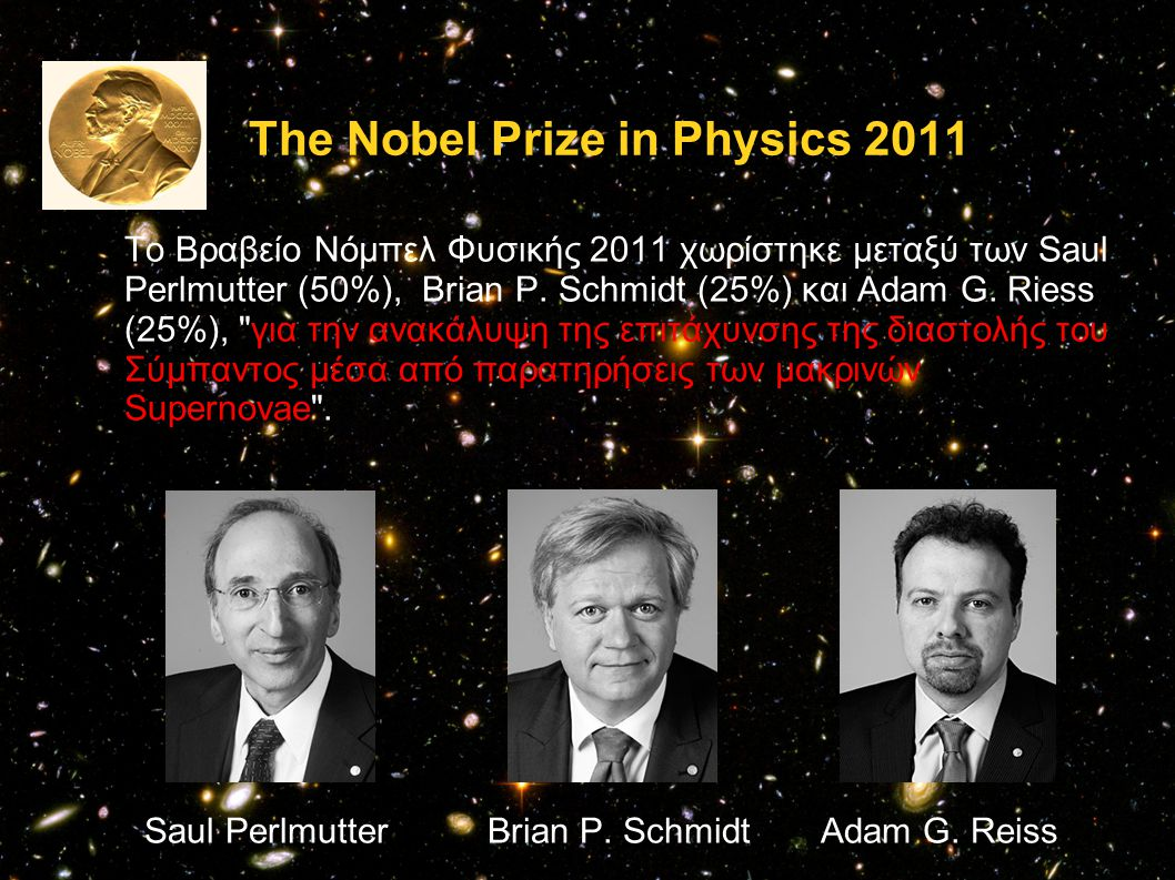 The Nobel Prize in Physics 2011