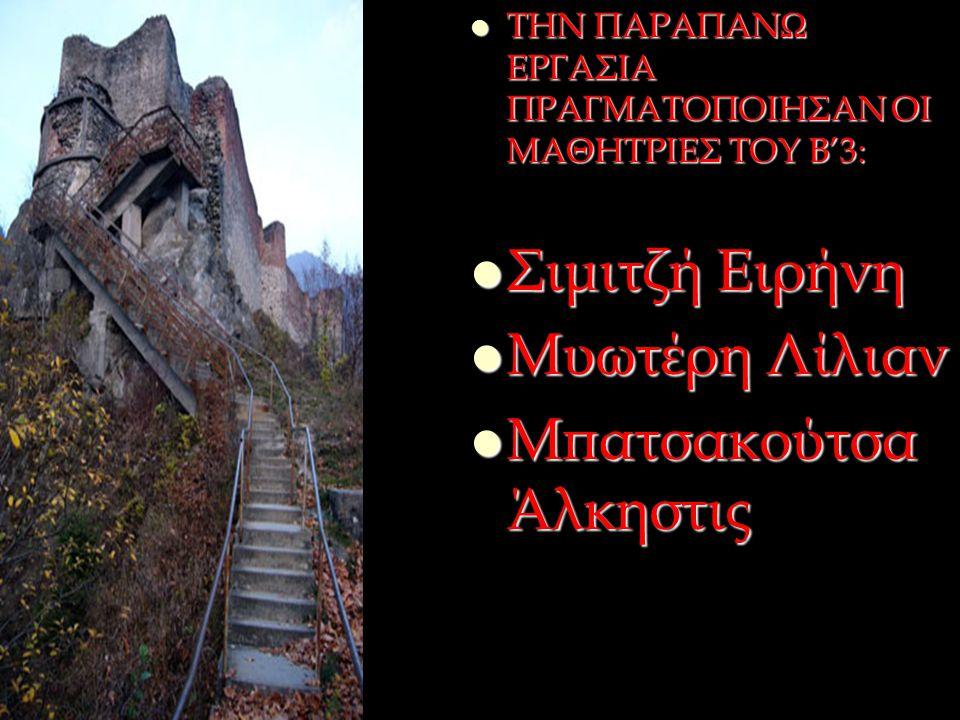 Μπατσακούτσα Άλκηστις