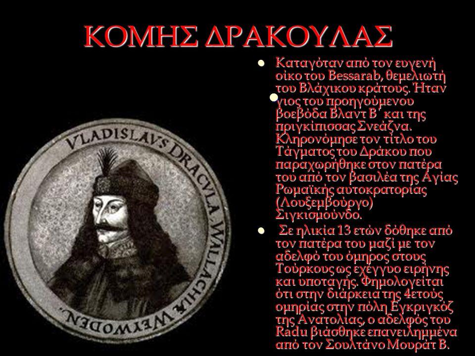 ΚΟΜΗΣ ΔΡΑΚΟΥΛΑΣ
