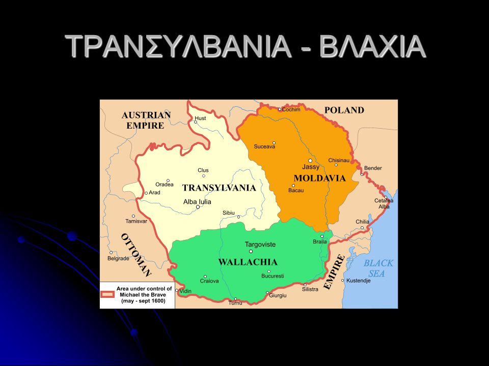 ΤΡΑΝΣΥΛΒΑΝΙΑ - ΒΛΑΧΙΑ