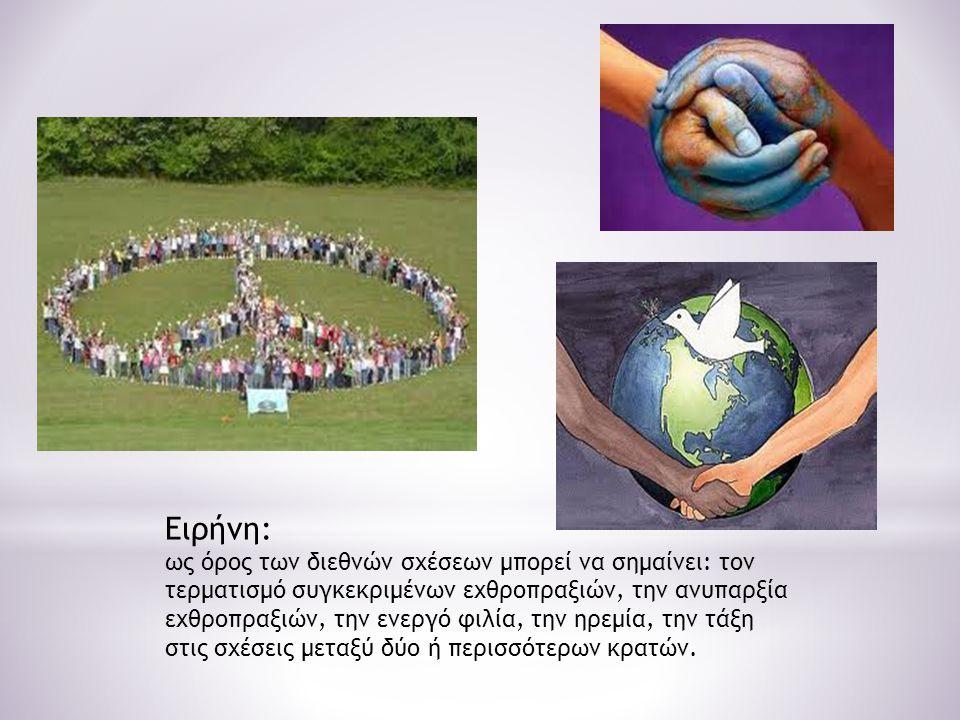 Ειρήνη: