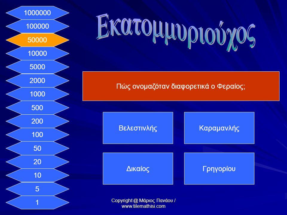 1000000 Εκατομμυριούχος. 100000. 50000. 10000. 5000. Πώς ονομαζόταν διαφορετικά ο Φεραίος; 2000.