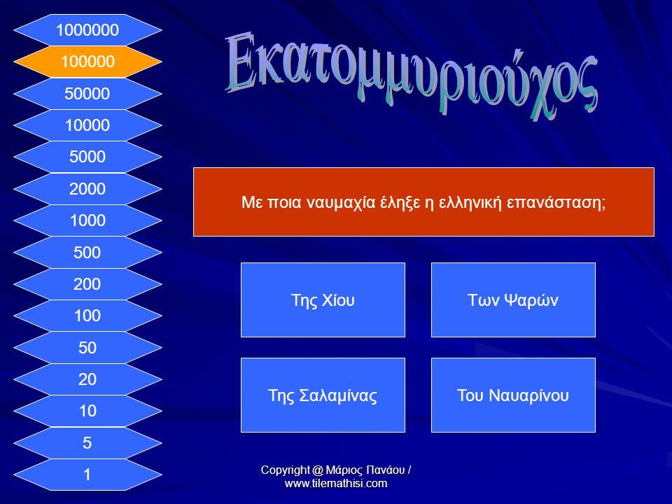 1000000 Εκατομμυριούχος. 100000. 50000. 10000. 5000. Με ποια ναυμαχία έληξε η ελληνική επανάσταση;