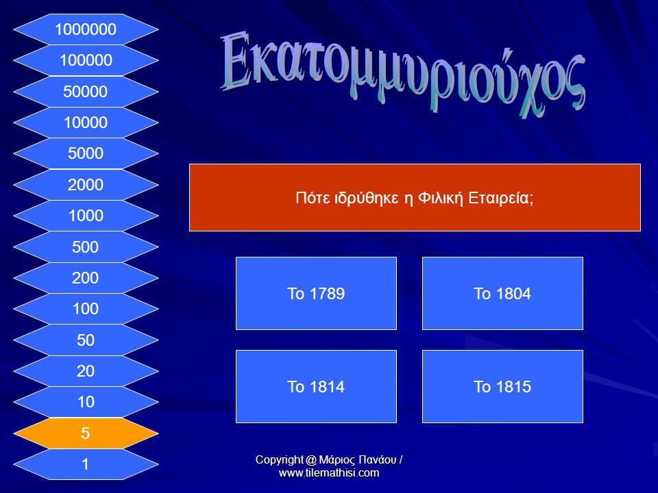 1000000 Εκατομμυριούχος. 100000. 50000. 10000. 5000. Πότε ιδρύθηκε η Φιλική Εταιρεία; 2000. 1000.