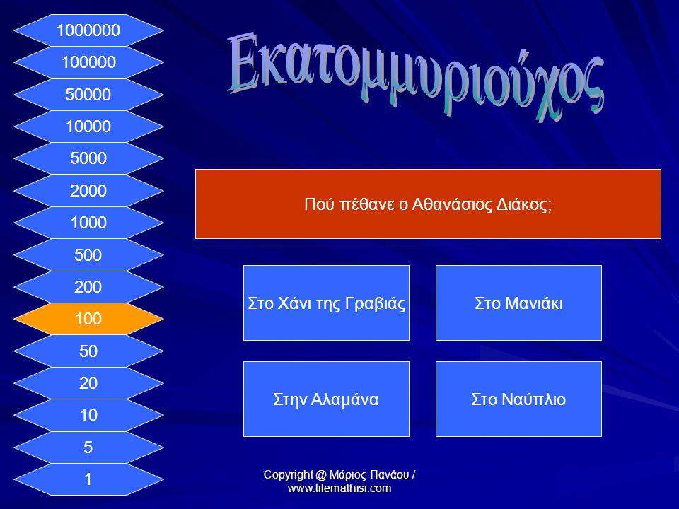 1000000 Εκατομμυριούχος. 100000. 50000. 10000. 5000. Πού πέθανε ο Αθανάσιος Διάκος; 2000. 1000.