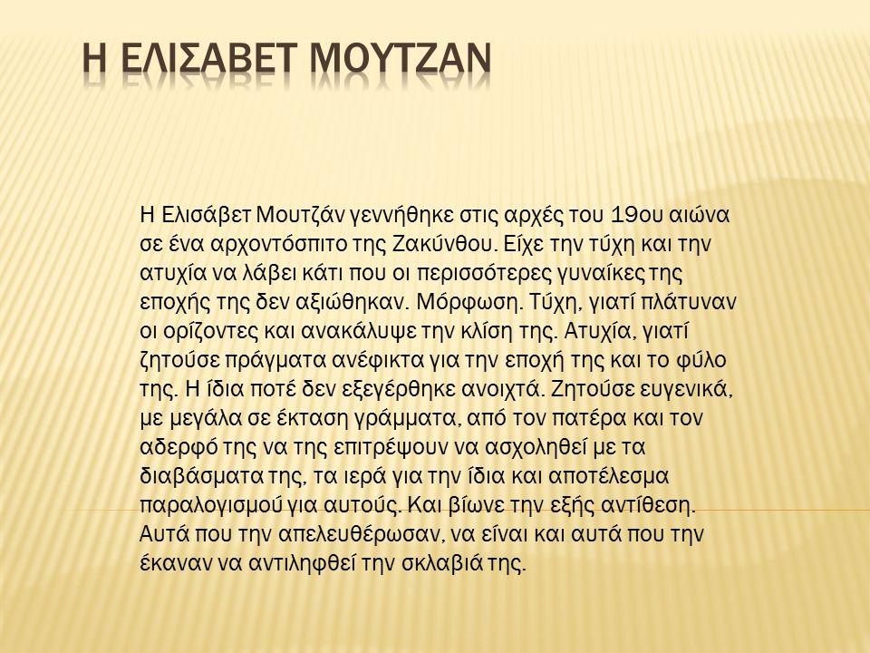 Η ΕΛΙΣΑΒΕΤ ΜΟΥΤΖΑΝ