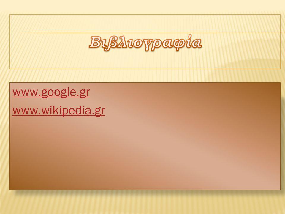 Βιβλιογραφία www.google.gr www.wikipedia.gr