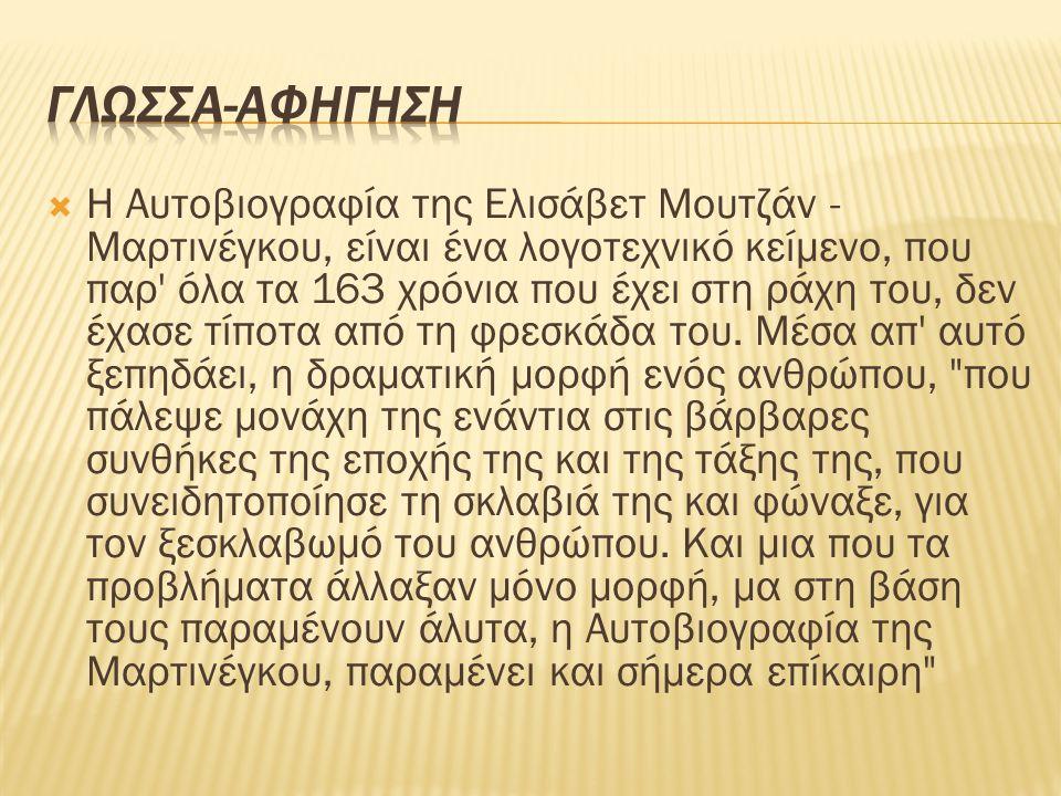 ΓΛΩΣΣΑ-ΑΦΗΓΗΣΗ