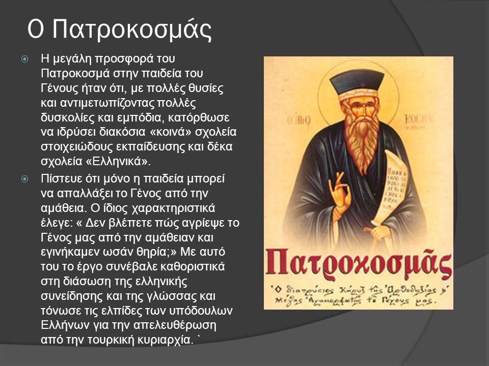 Ο Πατροκοσμάς