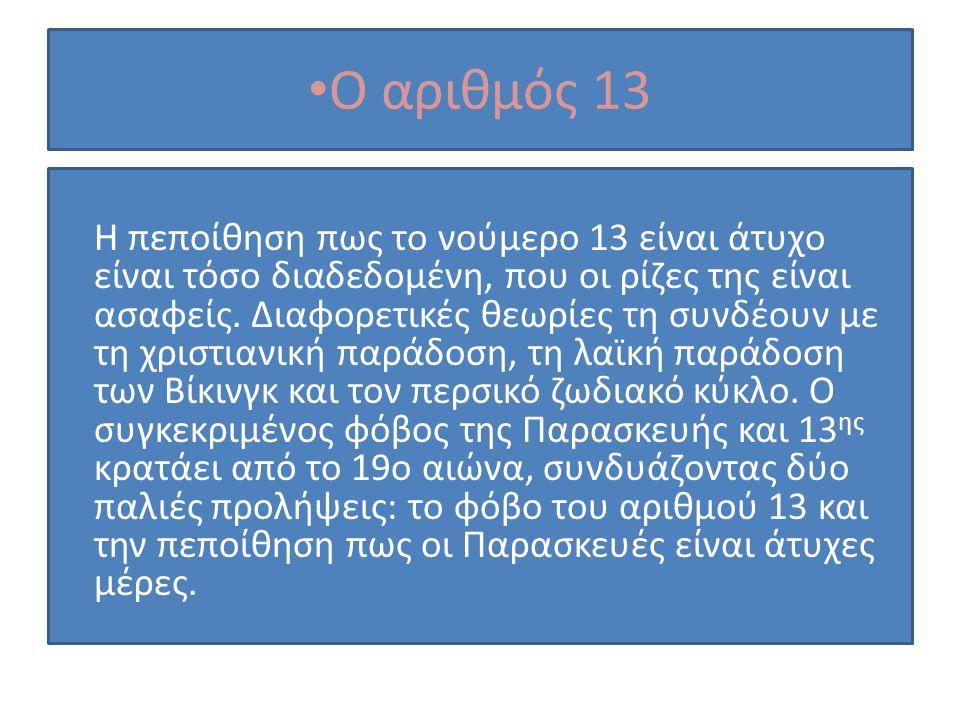 Ο αριθμός 13