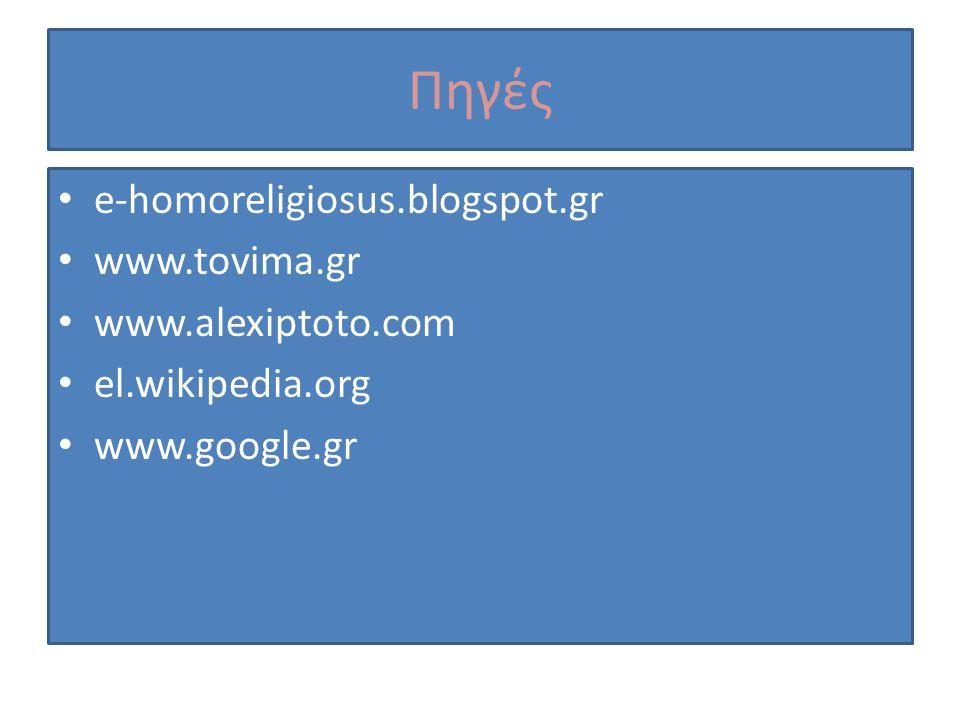 Πηγές e-homoreligiosus.blogspot.gr www.tovima.gr www.alexiptoto.com
