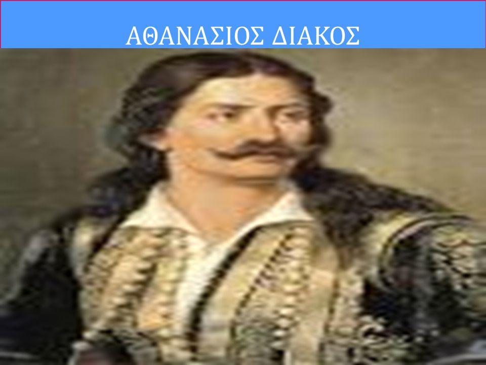 ΑΘΑΝΑΣΙΟΣ ΔΙΑΚΟΣ