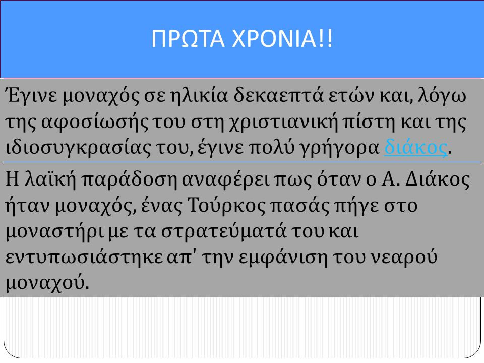 ΠΡΩΤΑ ΧΡΟΝΙΑ!!