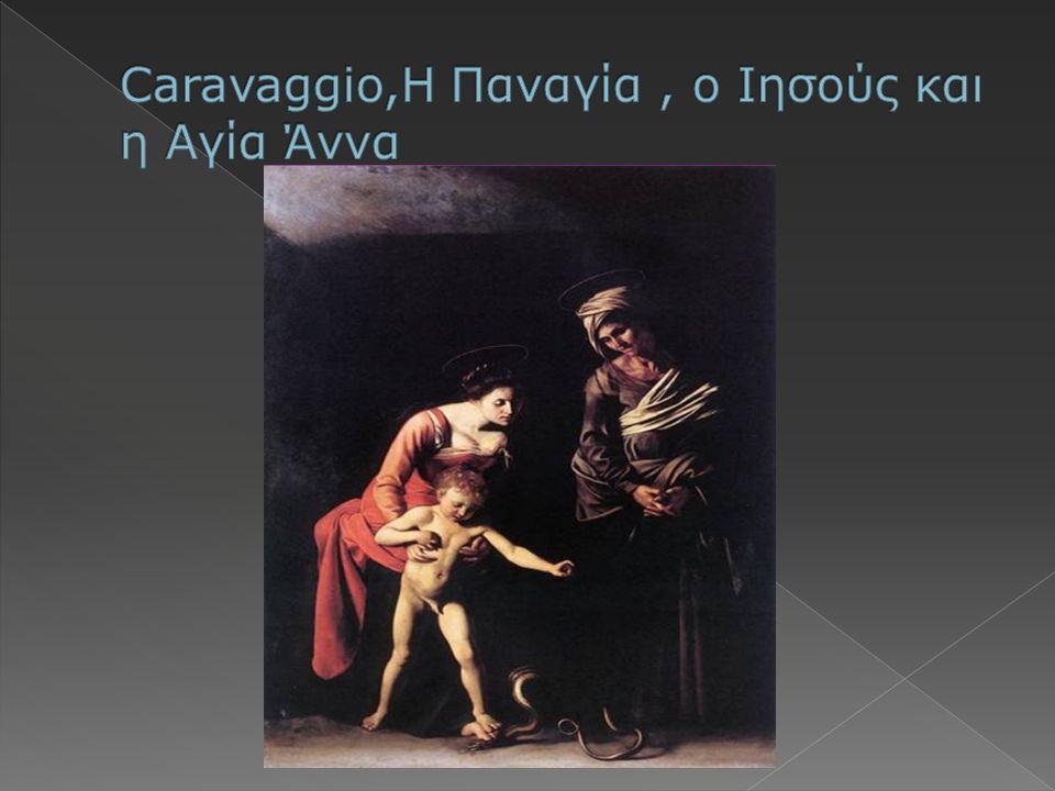 Caravaggio,Η Παναγία , ο Ιησούς και η Αγία Άννα
