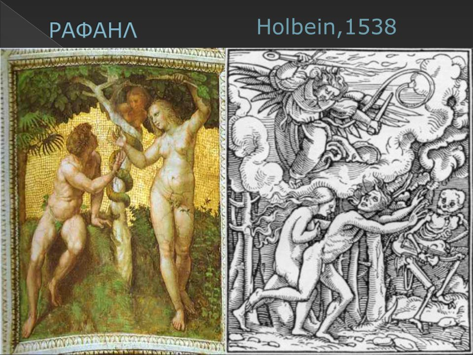 ΡΑΦΑΗΛ Holbein,1538