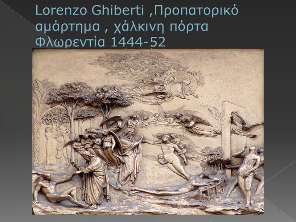 Lorenzo Ghiberti ,Προπατορικό αμάρτημα , χάλκινη πόρτα Φλωρεντία 1444-52