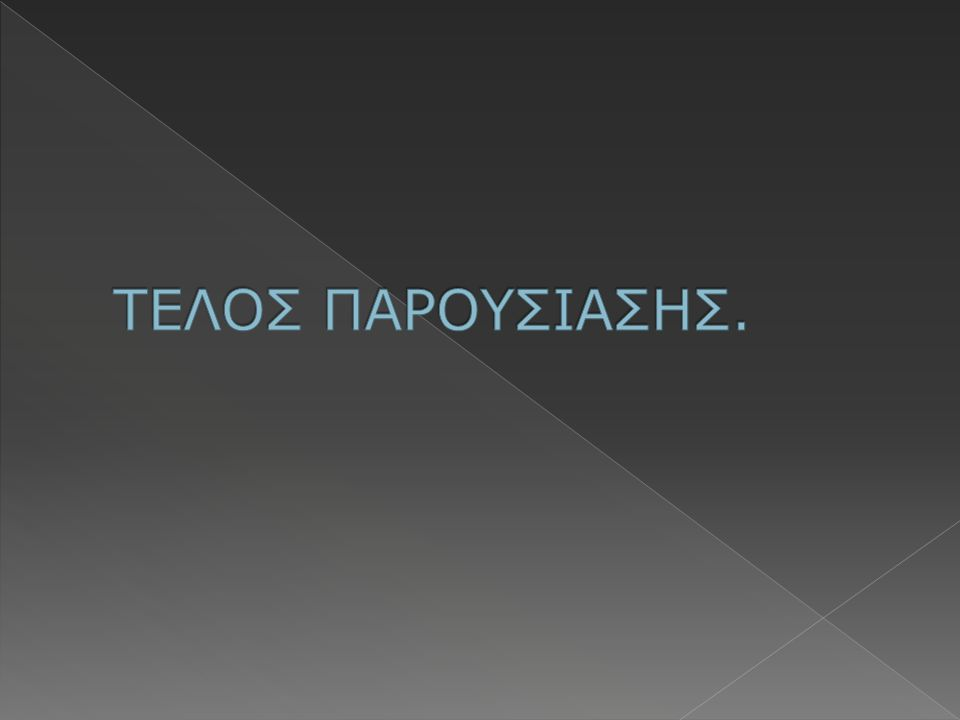 ΤΕΛΟΣ ΠΑΡΟΥΣΙΑΣΗΣ.