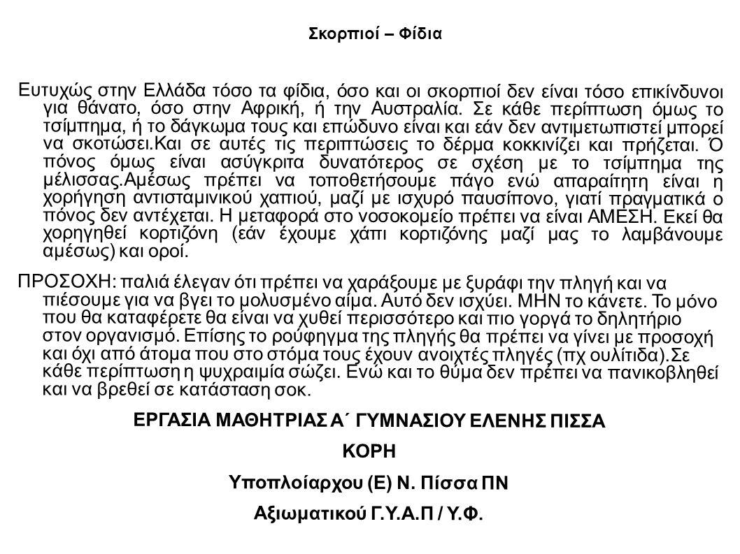ΕΡΓΑΣΙΑ ΜΑΘΗΤΡΙΑΣ Α΄ ΓΥΜΝΑΣΙΟΥ ΕΛΕΝΗΣ ΠΙΣΣΑ ΚΟΡΗ
