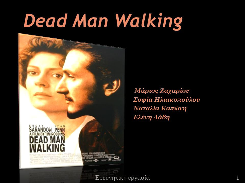 Dead Man Walking Σοφία Ηλιακοπούλου Ναταλία Καπώνη Ελένη Λάδη