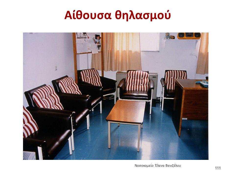 Θήλαστρα Νοσοκομείο Έλενα Βενιζέλου
