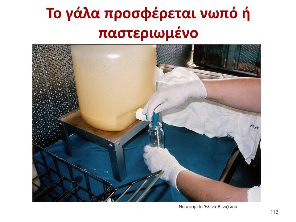 Παστερίωση μητρικού γάλακτος