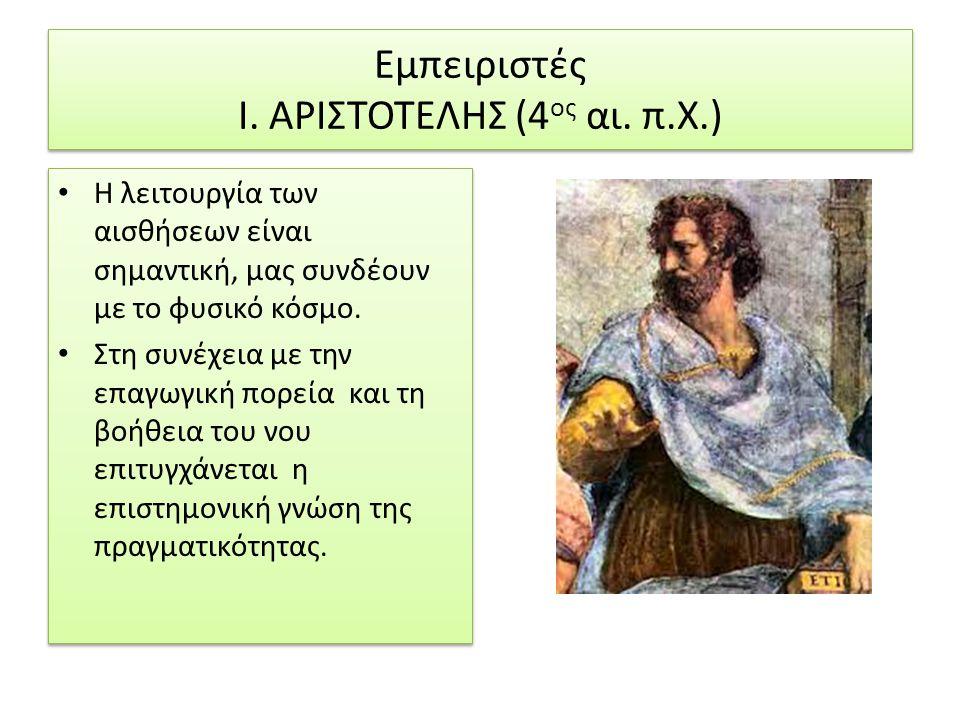 Εμπειριστές I. ΑΡΙΣΤΟΤΕΛΗΣ (4ος αι. π.Χ.)