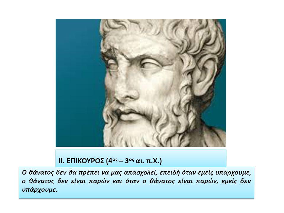 ΙΙ. ΕΠΙΚΟΥΡΟΣ (4ος – 3ος αι. π.Χ.)