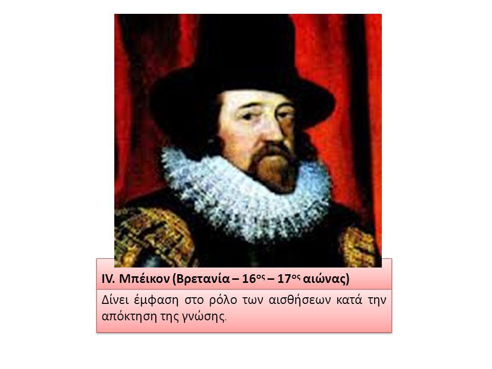 IV. Μπέικον (Βρετανία – 16ος – 17ος αιώνας)