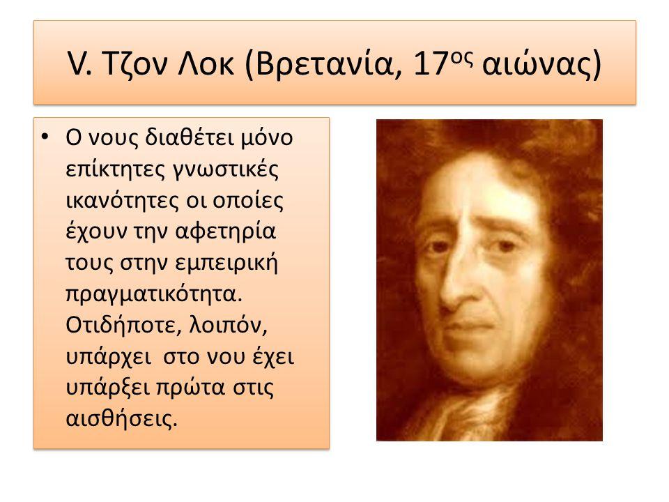 V. Τζον Λοκ (Βρετανία, 17ος αιώνας)