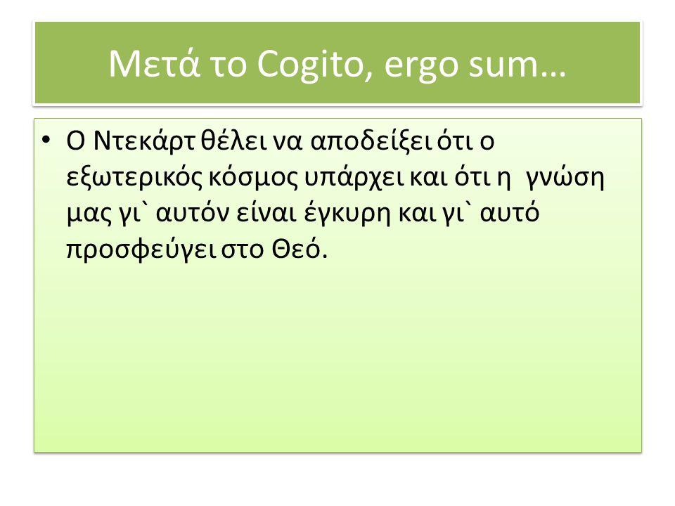 Μετά το Cogito, ergo sum…