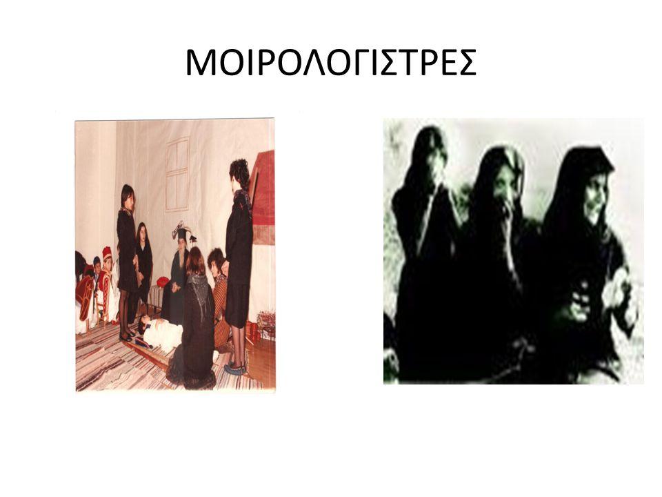 ΜΟΙΡΟΛΟΓΙΣΤΡΕΣ