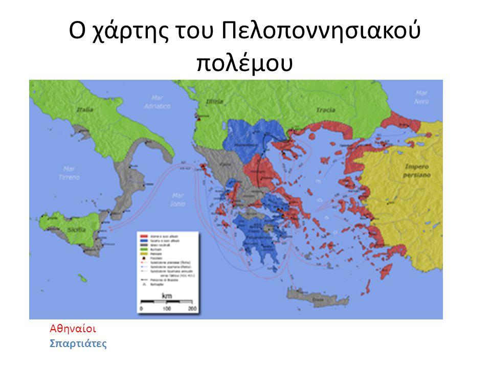 Ο χάρτης του Πελοποννησιακού πολέμου