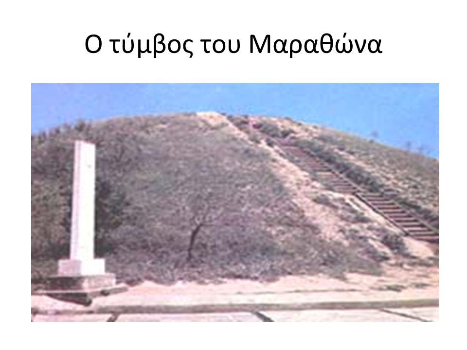 Ο τύμβος του Μαραθώνα