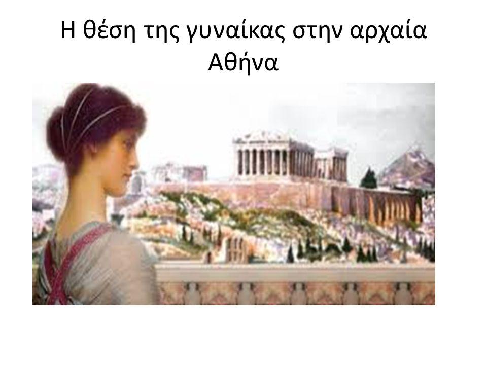 Η θέση της γυναίκας στην αρχαία Αθήνα