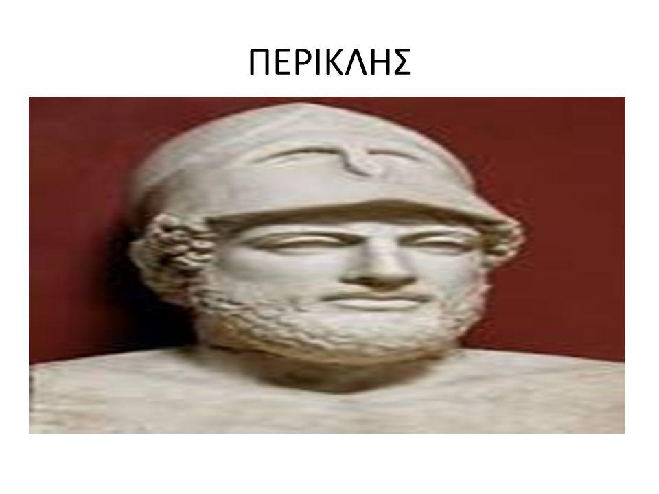 ΠΕΡΙΚΛΗΣ