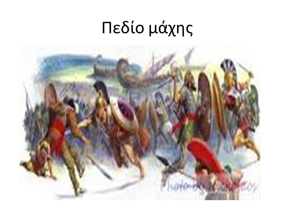 Πεδίο μάχης
