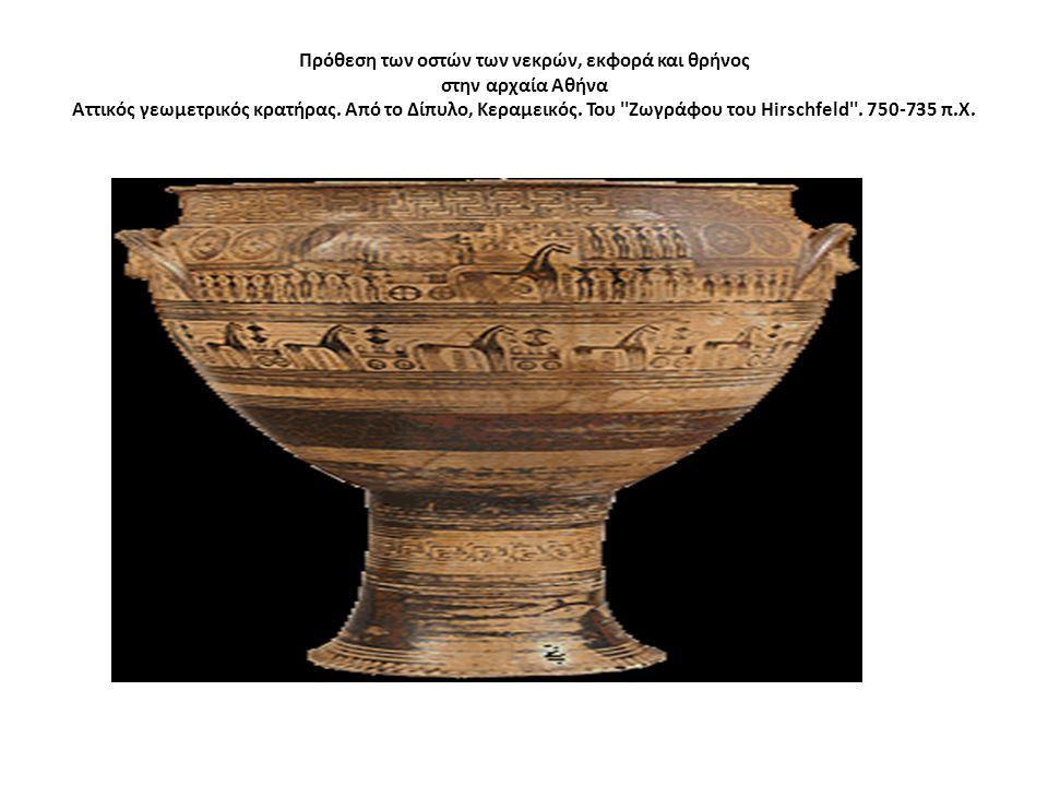 Πρόθεση των οστών των νεκρών, εκφορά και θρήνος στην αρχαία Αθήνα Αττικός γεωμετρικός κρατήρας.