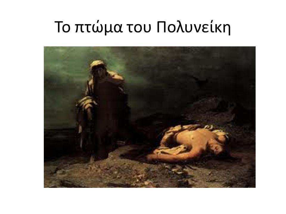 Το πτώμα του Πολυνείκη