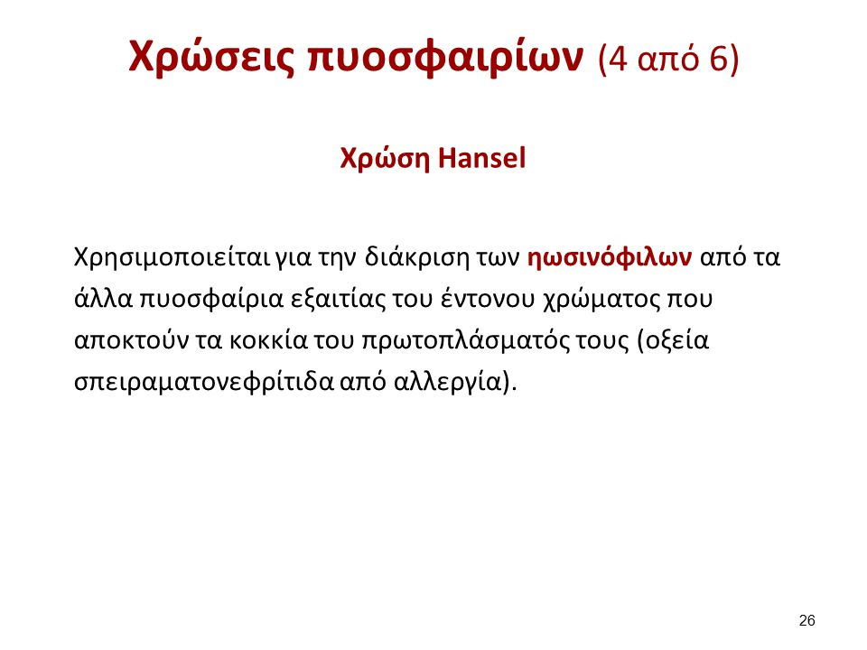 Ηωσινόφιλα και κύλινδροι ηωσινοφίλων με χρώση Hansel