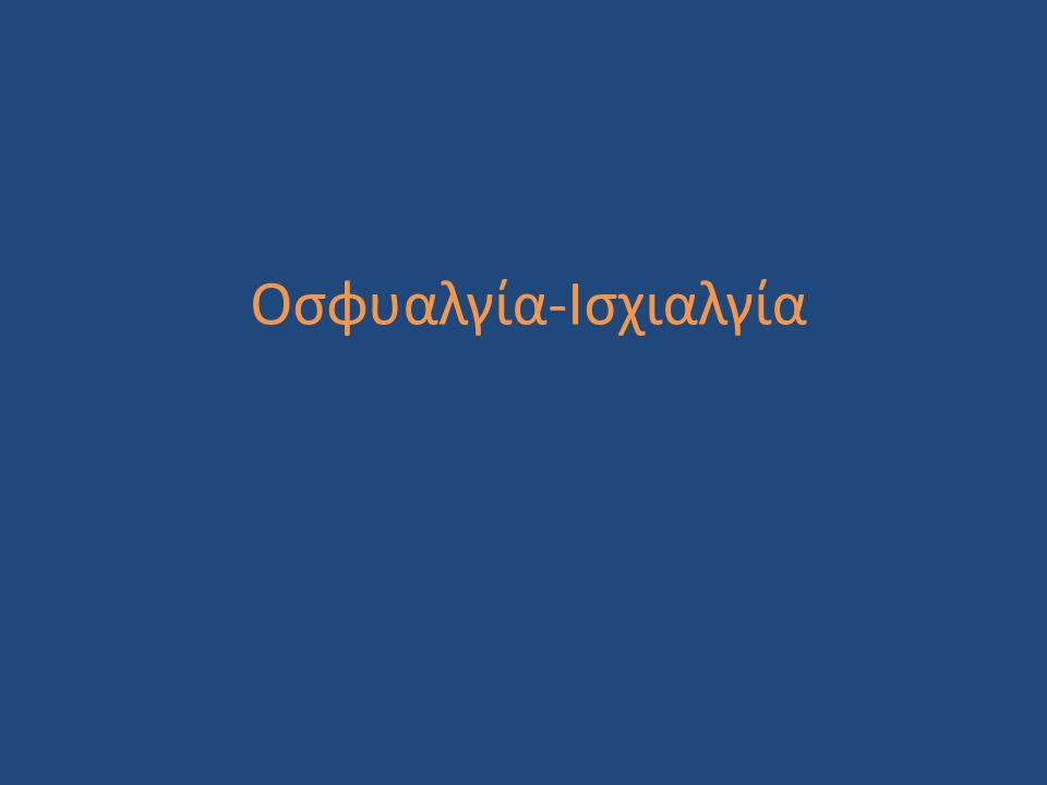 Οσφυαλγία-Ισχιαλγία