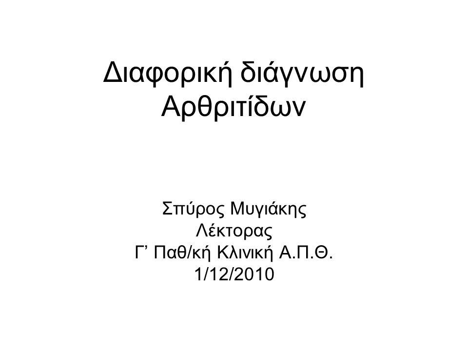 Διαφορική διάγνωση Αρθριτίδων