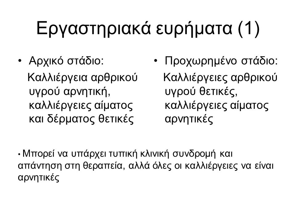 Εργαστηριακά ευρήματα (1)