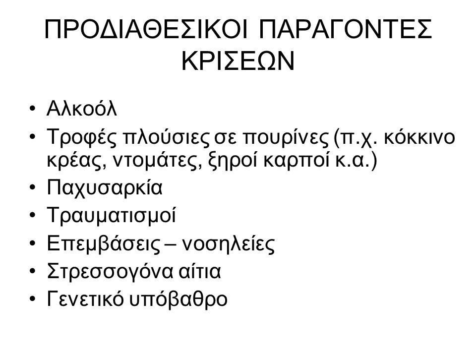 ΠΡΟΔΙΑΘΕΣΙΚΟΙ ΠΑΡΑΓΟΝΤΕΣ ΚΡΙΣΕΩΝ