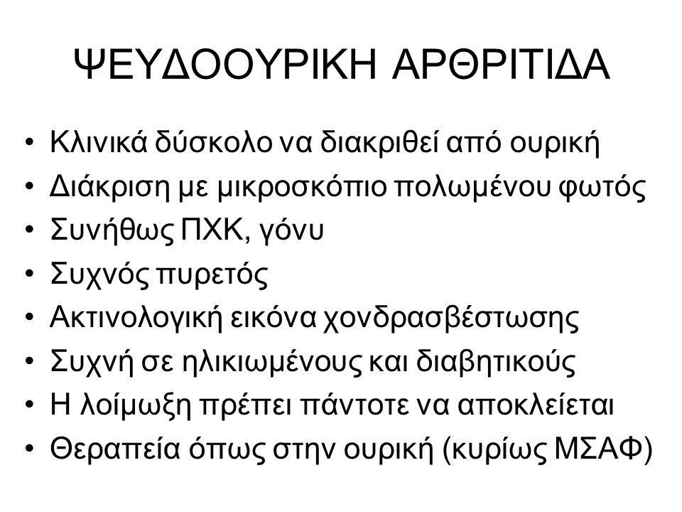 ΨΕΥΔΟΟΥΡΙΚΗ ΑΡΘΡΙΤΙΔΑ