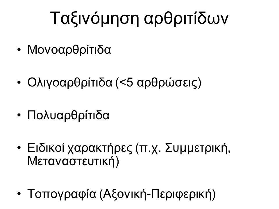 Ταξινόμηση αρθριτίδων