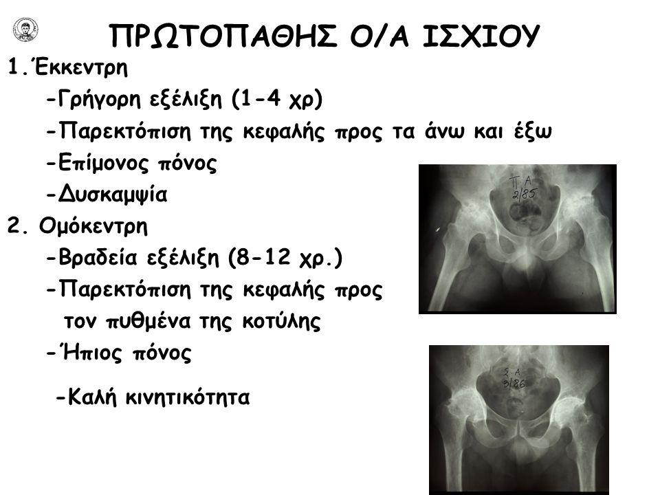 ΠΡΩΤΟΠΑΘΗΣ Ο/Α ΙΣΧΙΟΥ 1.Έκκεντρη -Γρήγορη εξέλιξη (1-4 χρ)