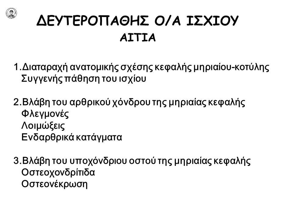 ΔΕΥΤΕΡΟΠΑΘΗΣ Ο/Α ΙΣΧΙΟΥ